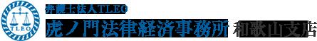 和歌山の虎ノ門法律経済事務所